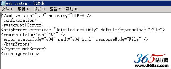 404错误页面设置方法
