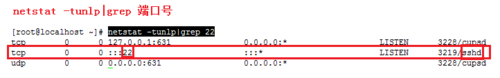 linux如何查看端口被哪个进程占用?