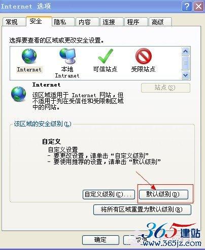 设置IE安全为默认级别
