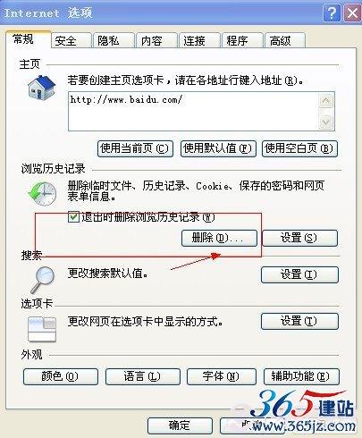 删除IE历史记录