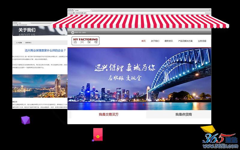 深圳网站建设_外贸网站建设