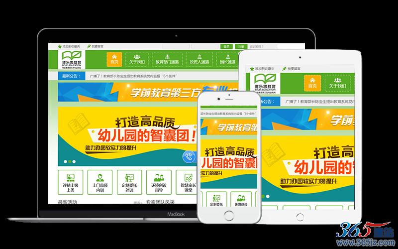 响应式网站建设_深圳响应式网站建设