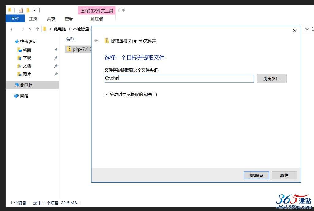 解压 PHP7