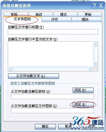 强行替换exe图标的方法