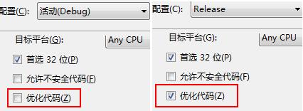 debug_release_优化代码选项对比
