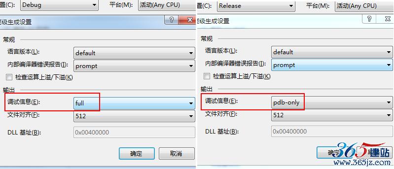 debug_release_生成高级选项对比