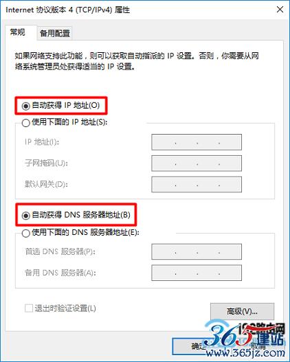 把电脑IP地址设置为自动获得