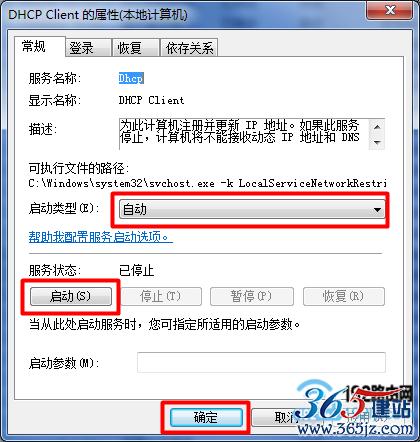 设置启动 DHCP client 复位