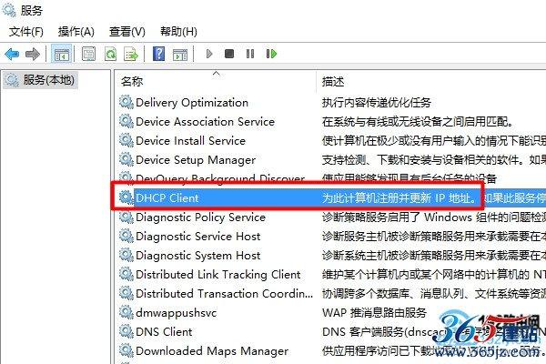 在服务中找到Win10的 DHCP Client 选项