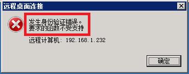 如何解决远程桌面连接时提示发生身份验证错误?