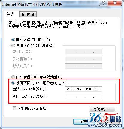 如何设置DNS地址?