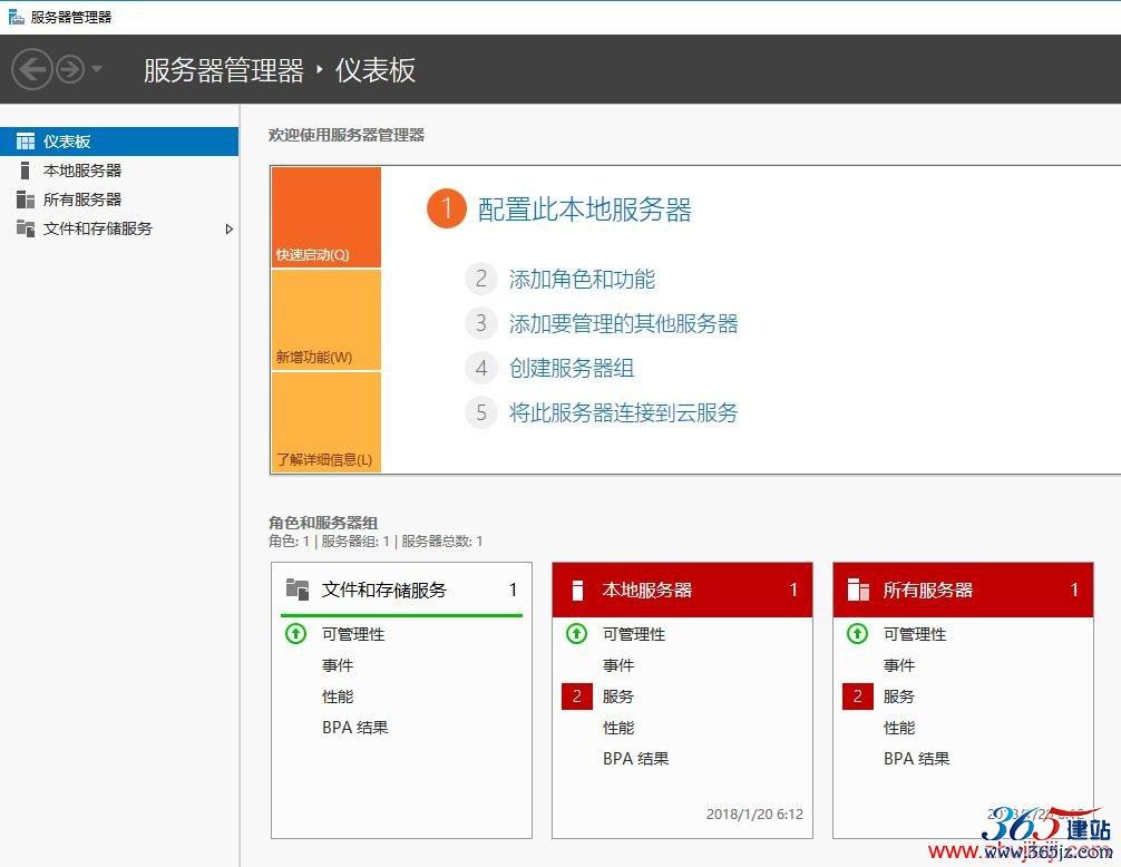 windows server 2016 切换中文语言成功