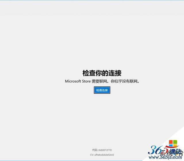 win10应用商店(Microsoft Store)不能联网的解决方法(1)
