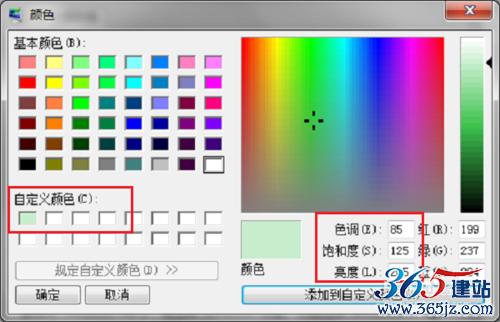 如何给电脑设置护眼颜色