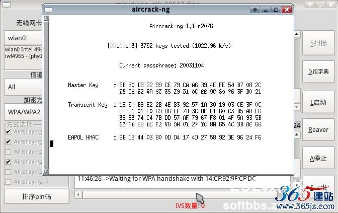 【WiFi密码破解详细图文教程】ZOL仅此一份 详细介绍从CDlinux U盘启动到设置扫描破解图片27