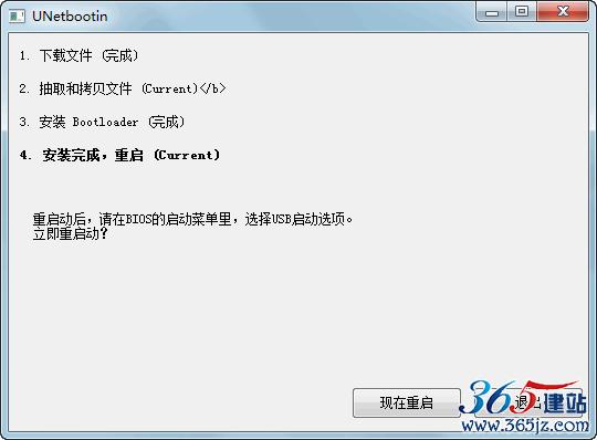 【WiFi密码破解详细图文教程】ZOL仅此一份 详细介绍从CDlinux U盘启动到设置扫描破解图片4