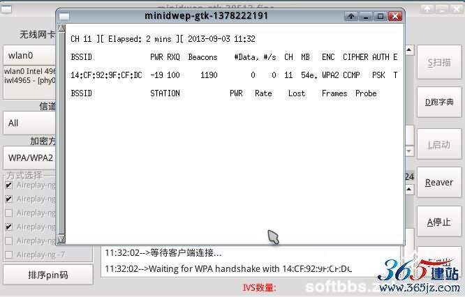 【WiFi密码破解详细图文教程】ZOL仅此一份 详细介绍从CDlinux U盘启动到设置扫描破解图片24