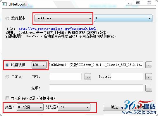 【WiFi密码破解详细图文教程】ZOL仅此一份 详细介绍从CDlinux U盘启动到设置扫描破解图片2