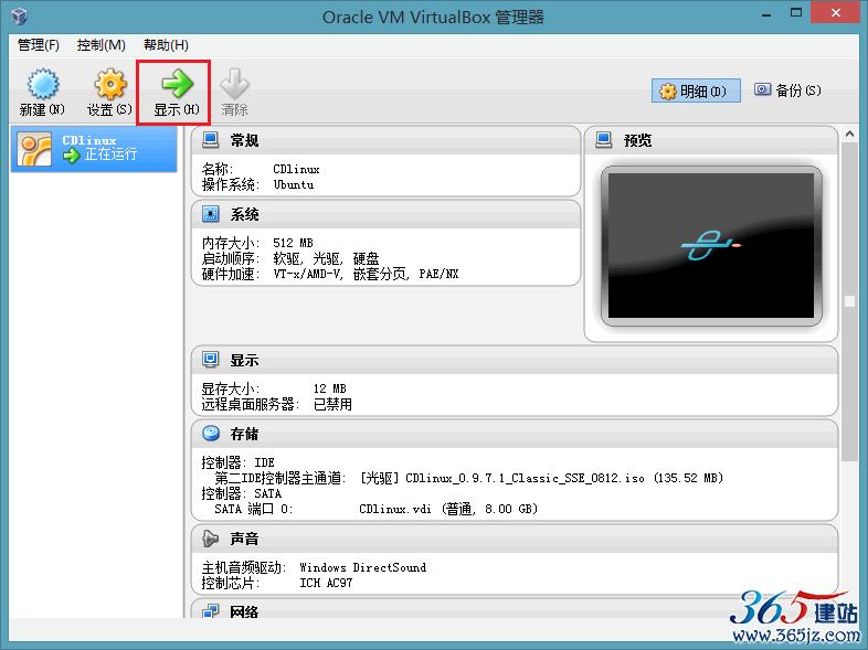 【WiFi密码破解详细图文教程】ZOL仅此一份 详细介绍从CDlinux U盘启动到设置扫描破解图片15