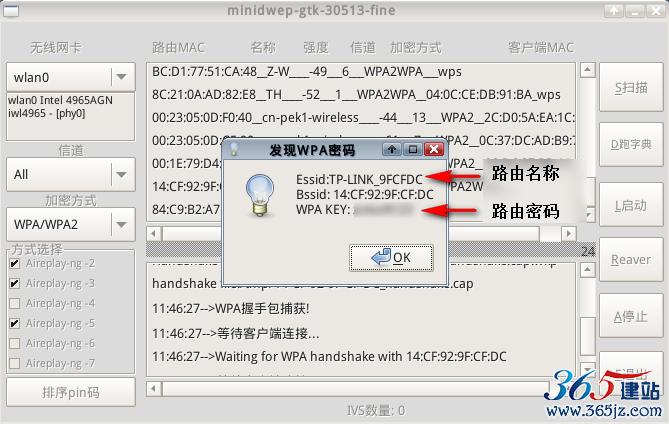 【WiFi密码破解详细图文教程】ZOL仅此一份 详细介绍从CDlinux U盘启动到设置扫描破解图片28