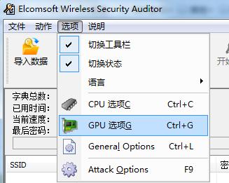【WiFi密码破解详细图文教程】ZOL仅此一份 详细介绍从CDlinux U盘启动到设置扫描破解图片32