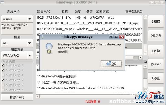 【WiFi密码破解详细图文教程】ZOL仅此一份 详细介绍从CDlinux U盘启动到设置扫描破解图片30