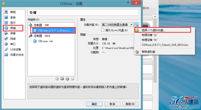【WiFi密码破解详细图文教程】ZOL仅此一份 详细介绍从CDlinux U盘启动到设置扫描破解图片14