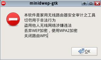 【WiFi密码破解详细图文教程】ZOL仅此一份 详细介绍从CDlinux U盘启动到设置扫描破解图片20