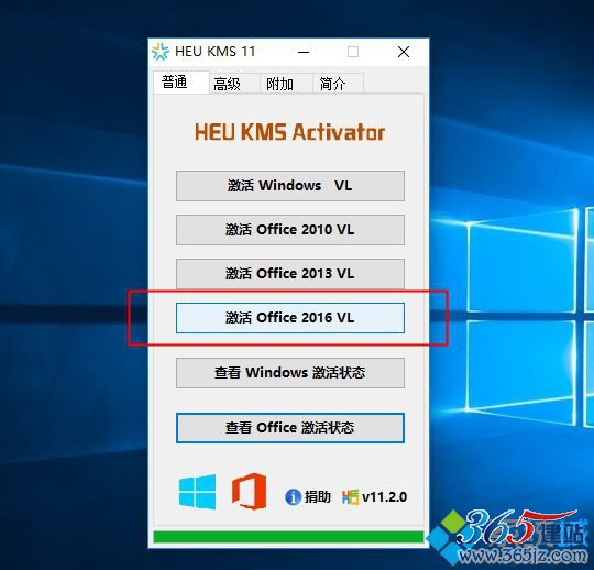 office2016激活工具kms下载 office2016专业增强版激活工具绿色版