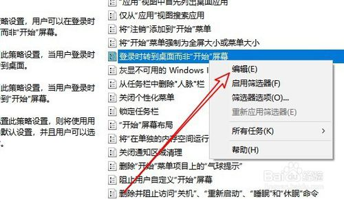 Win10登录后怎么设置显示桌面而不是开始菜单