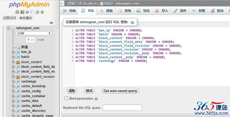MyISAM转换成InnoDB引擎图文教程