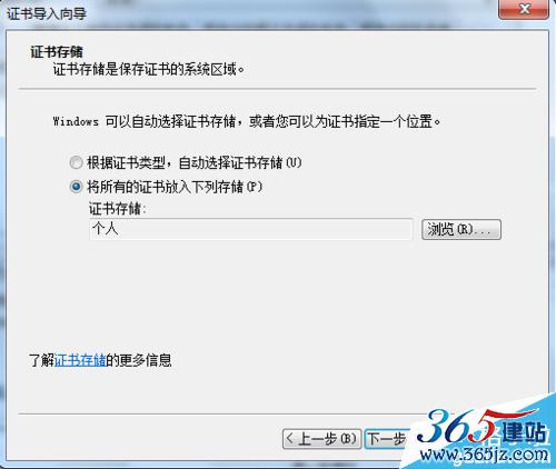 访问网页提示此网站的安全证书有问题解决方法