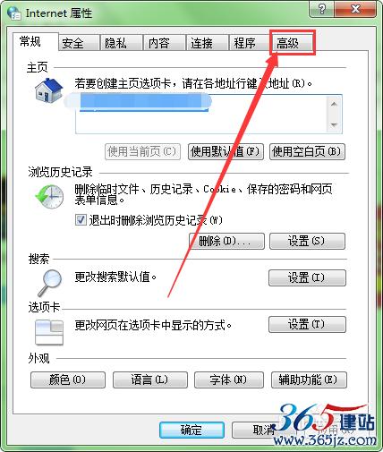 该站点安全证书的吊销信息不可用,是否继续?
