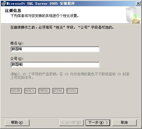 In the Registration Information window, enter your name and company