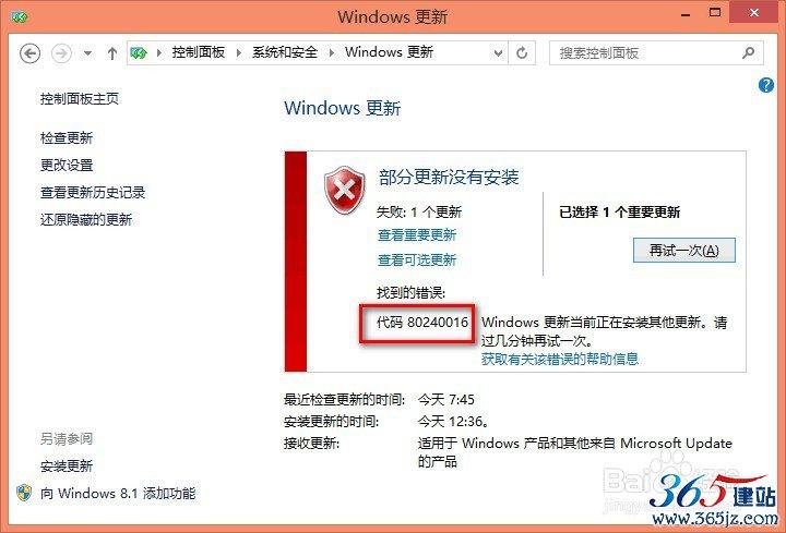 无法安装windows10 错误代码:80240016解决办法