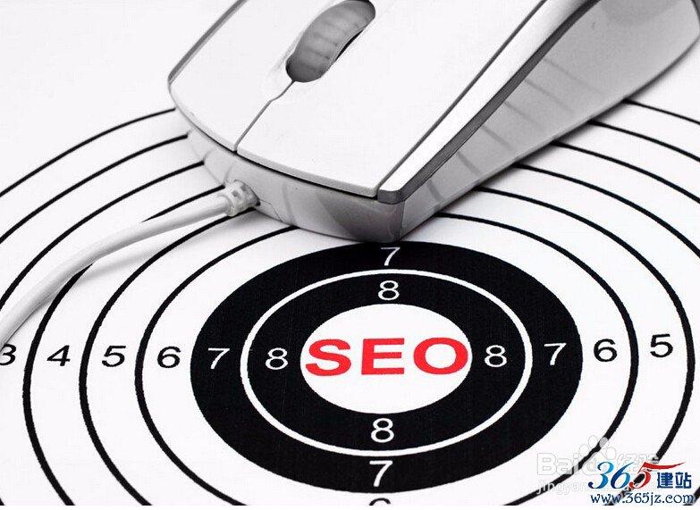 如何让网站更容易被百度,谷歌等搜索引擎收录